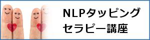 NLPタッピングセラピー講座