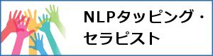 NLPタッピング・セラピスト